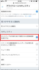 センシティブ 設定 変更 twitter