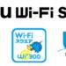 auユーザー必見・教えてくれない「au Wi-Fi SPOT」のしくみ・使い方